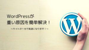 WordPressが重い原因を簡単解決!!