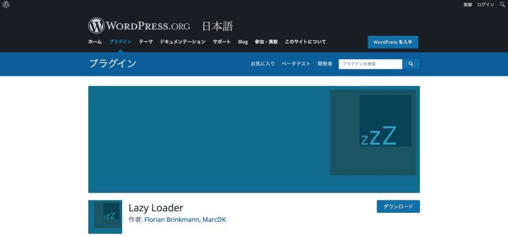 WordPressで画像圧縮するならLazy Loader