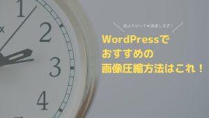 WordPressでおすすめの画像圧縮方法はこれ!