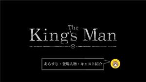 映画『キングスマン』のあらすじ・キャスト・出演者情報