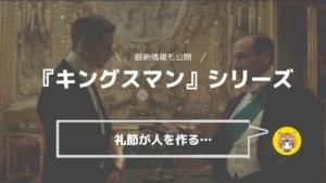映画『キングスマン』シリーズ