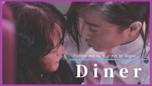 映画『Diner ダイナー』のあらすじ・キャスト・登場人物一覧