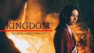 映画『KINGDOM』