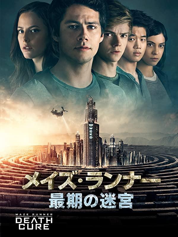 映画『メイズ・ランナー3:最後の迷宮』
