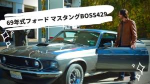 69年式フォード マスタングBOSS429