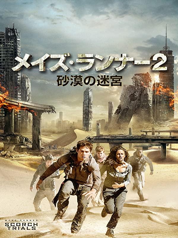 映画『メイズ・ランナー2 砂漠の迷宮』