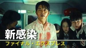 映画『新感染』のあらすじ・キャスト一覧