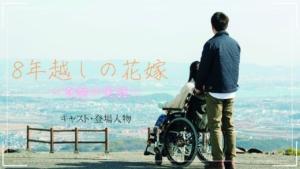 映画『8年越しの花嫁 奇跡の実話』