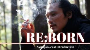 映画『RE:BORN』のあらすじ・キャスト