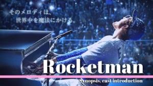 映画『ロケットマン』のあらすじ・キャスト一覧