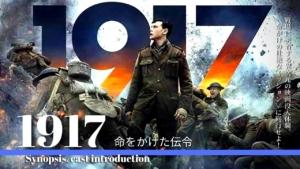 映画『1917 命をかけた伝令』のあらすじ・キャスト一覧