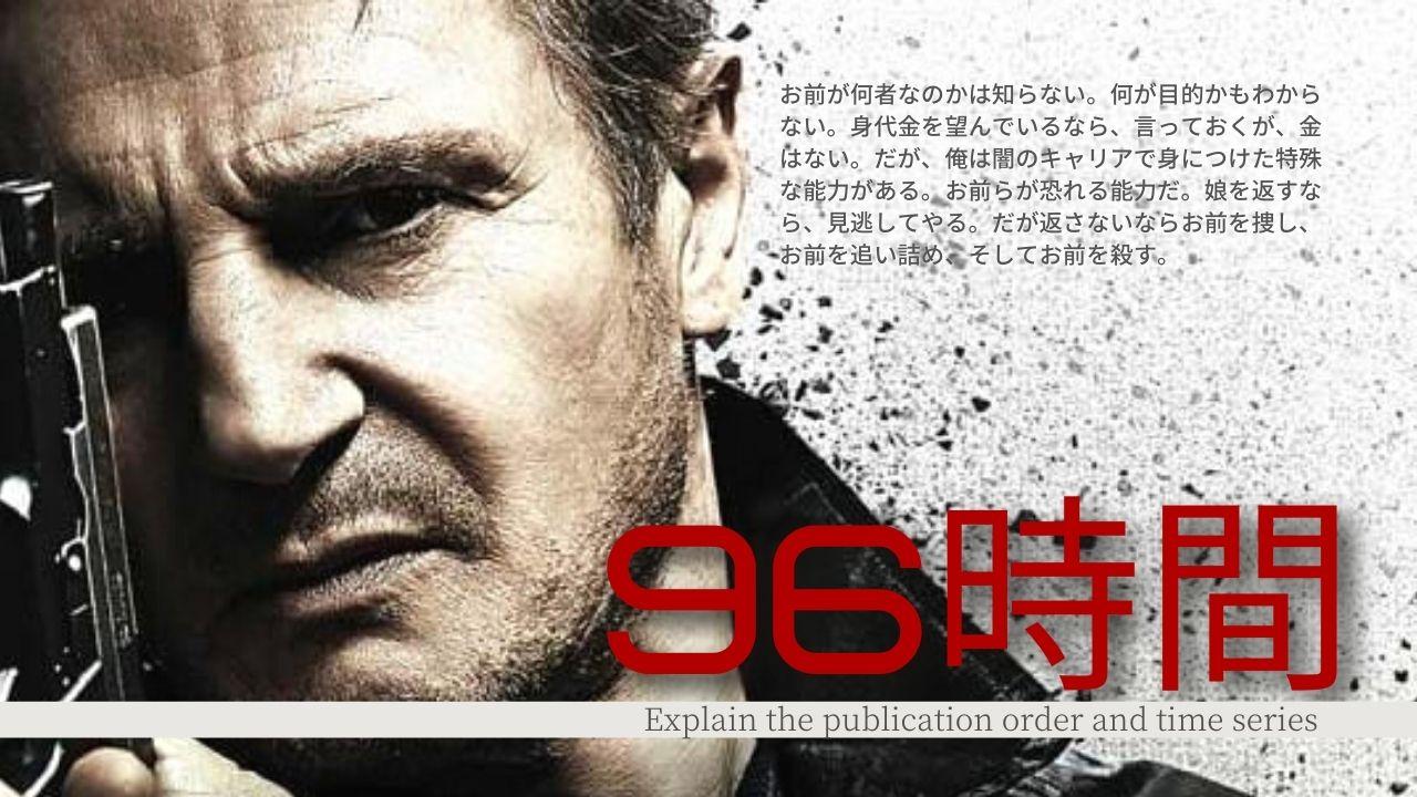 時間 映画 96