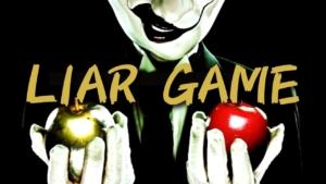 『ライアーゲーム』シリーズはこの順番で見よう 全8作品の公開順と時系列を紹介!