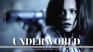 映画『アンダーワールド』シリーズはこの順番で観よう|全5作品をおさらい!
