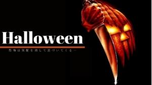 映画『ハロウィン』シリーズをおさらい 全11作品を公開順に紹介!