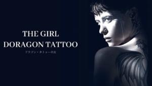 映画『ドラゴン・タトゥーの女』シリーズはこの順番で観よう|『ミレニアム』シリーズをおさらい!