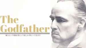 映画『ゴッドファーザー』シリーズはこの順番で観よう 全3作品をおさらい!
