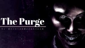映画『パージ』シリーズはこの順番で観よう|全4作品を公開順におさらい!