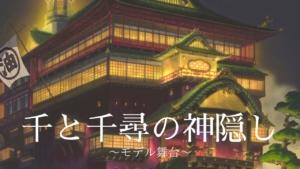 映画『千と千尋の神隠し』舞台一覧/モデルとなった場所は?