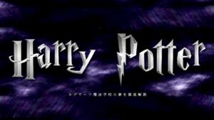 【ハリー・ポッター】ホグワーツ魔法学校の寮を徹底解説 特徴・名前・部屋まとめ