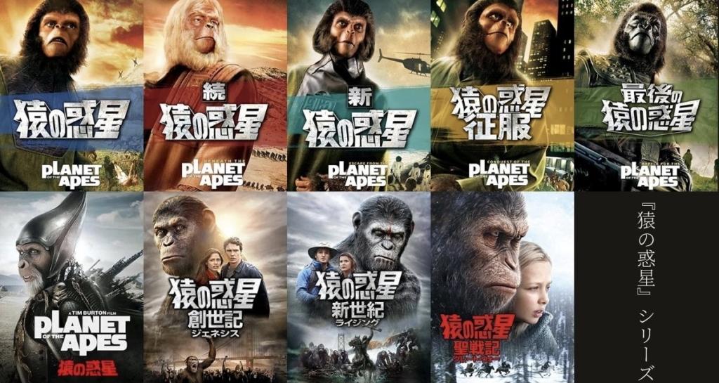 映画『猿の惑星』シリーズはこの順番で観よう!