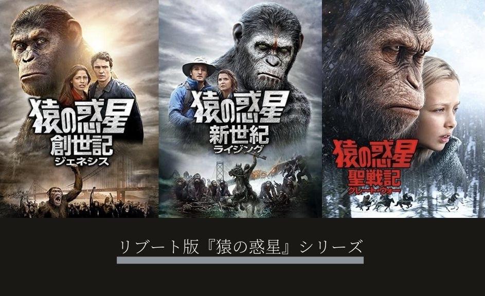 リブート版『猿の惑星』シリーズ