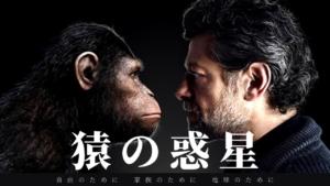 映画『猿の惑星』シリーズはこの順番で観よう 全9作品を公開順に紹介!