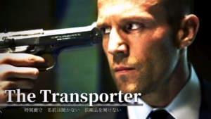 映画『トランスポーター』シリーズ一覧 オススメの観る順番を紹介!