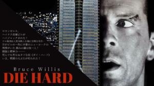 映画『ダイ・ハード』シリーズはこの順番で観よう 全5作品を公開順に紹介!