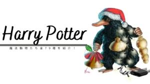 『ハリー・ポッター』『ファンタビ』の魔法動物一覧 全79種をランク別に紹介!