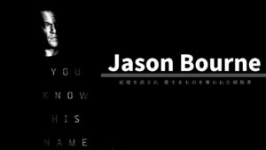 映画『ボーン』シリーズはこの順番で観よう 全5作品を徹底解説