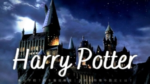 【ハリー・ポッター】魔法学校7校を徹底解説 各校の特徴や設定とは?