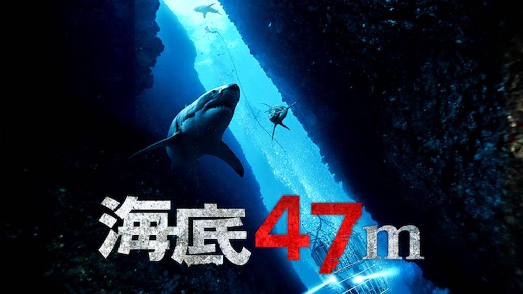 海底47m(2017)