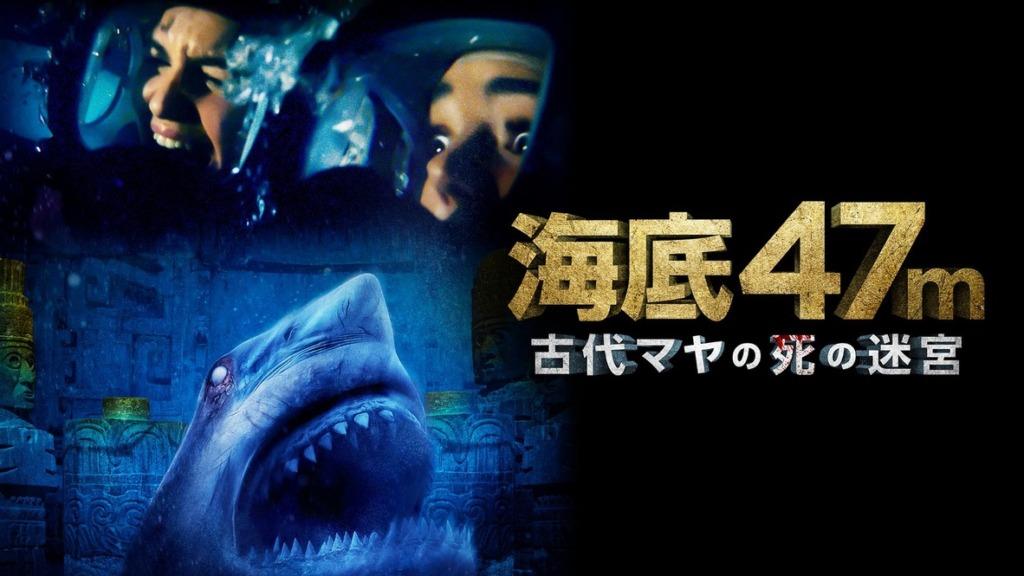海底47m 古代マヤの死の迷宮(2019)
