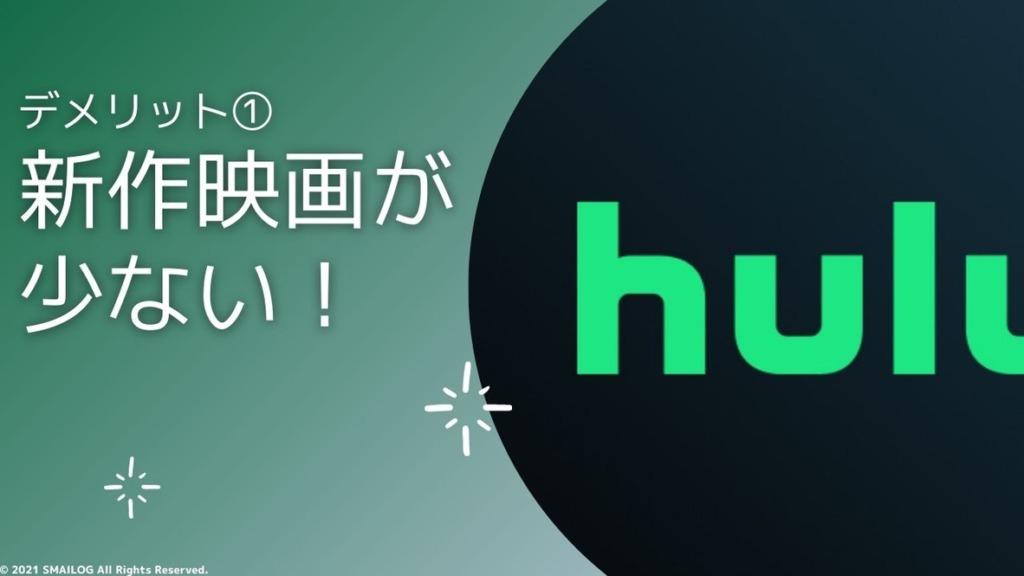 Hulu 新作映画が少ない