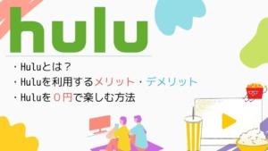 Huluを無料で体験する方法と登録までの方法