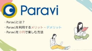 Paraviを無料トライアルを体験する方法と登録までの手順