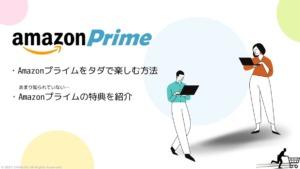 Amazon Primeを無料で楽しむ方法